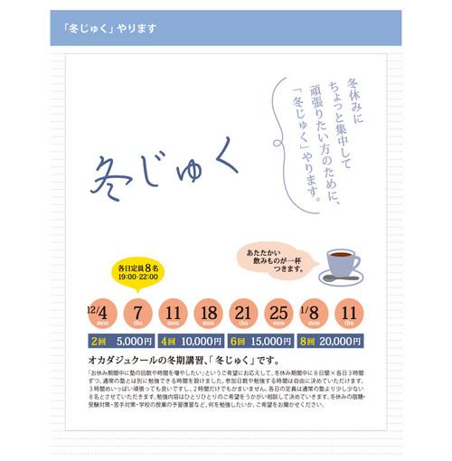 Fuyu2017_3